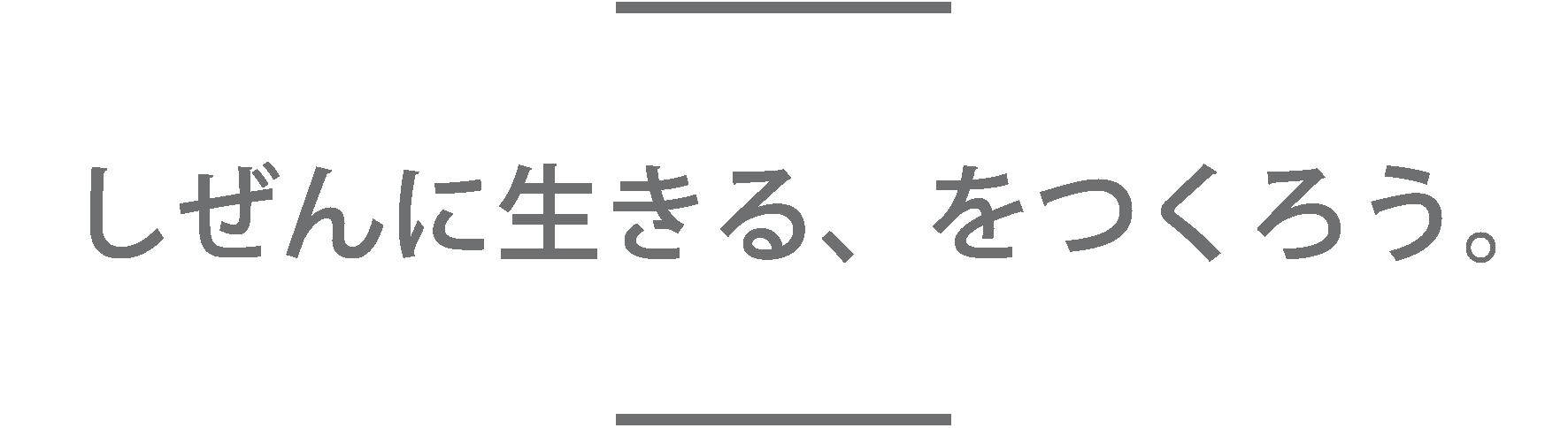 西会津国際芸術村スライダー